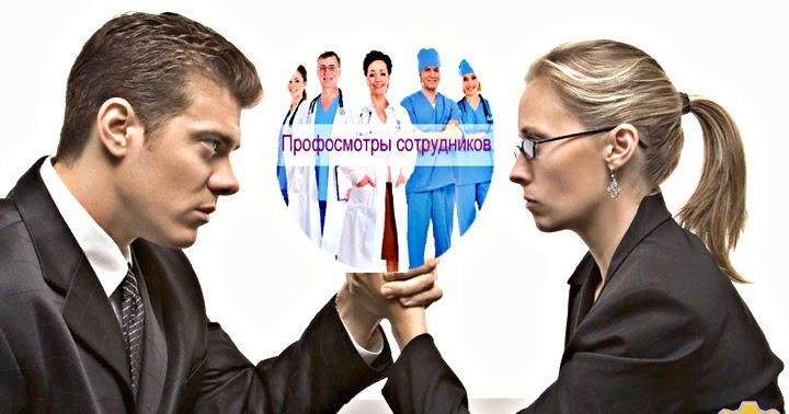 Медицинский контроль: права и обязанности работодателя