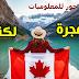 الهجرة الي كندا 2020