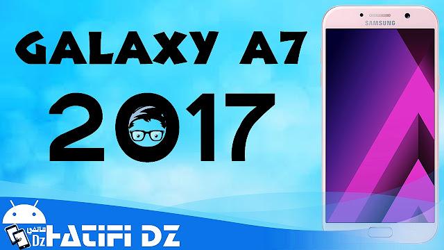 مميزات [ 2017 ] Galaxy A7