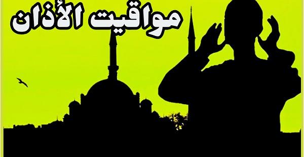 توقيت أذان الفجر مواقيت الصلاة في رمضان