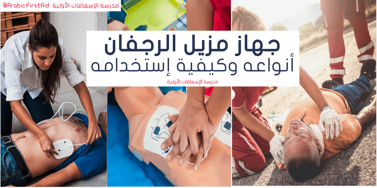 type-use-aed-Defibrillator-مزيل-الرجفان