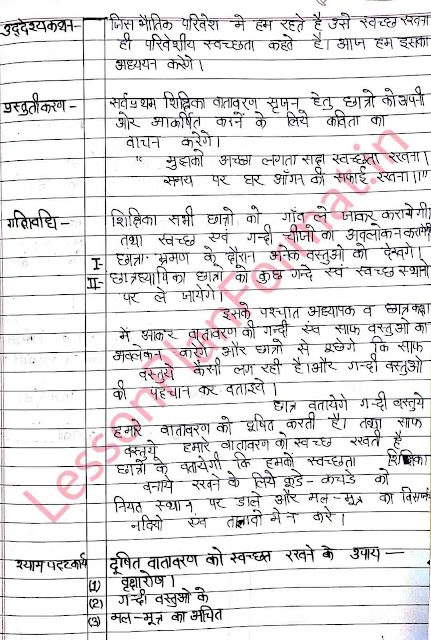 Class 5 Evs Lesson Plan in Hindi for bed