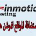 شركة استضافة المواقع انموشن هوستنج  InmotionHosting