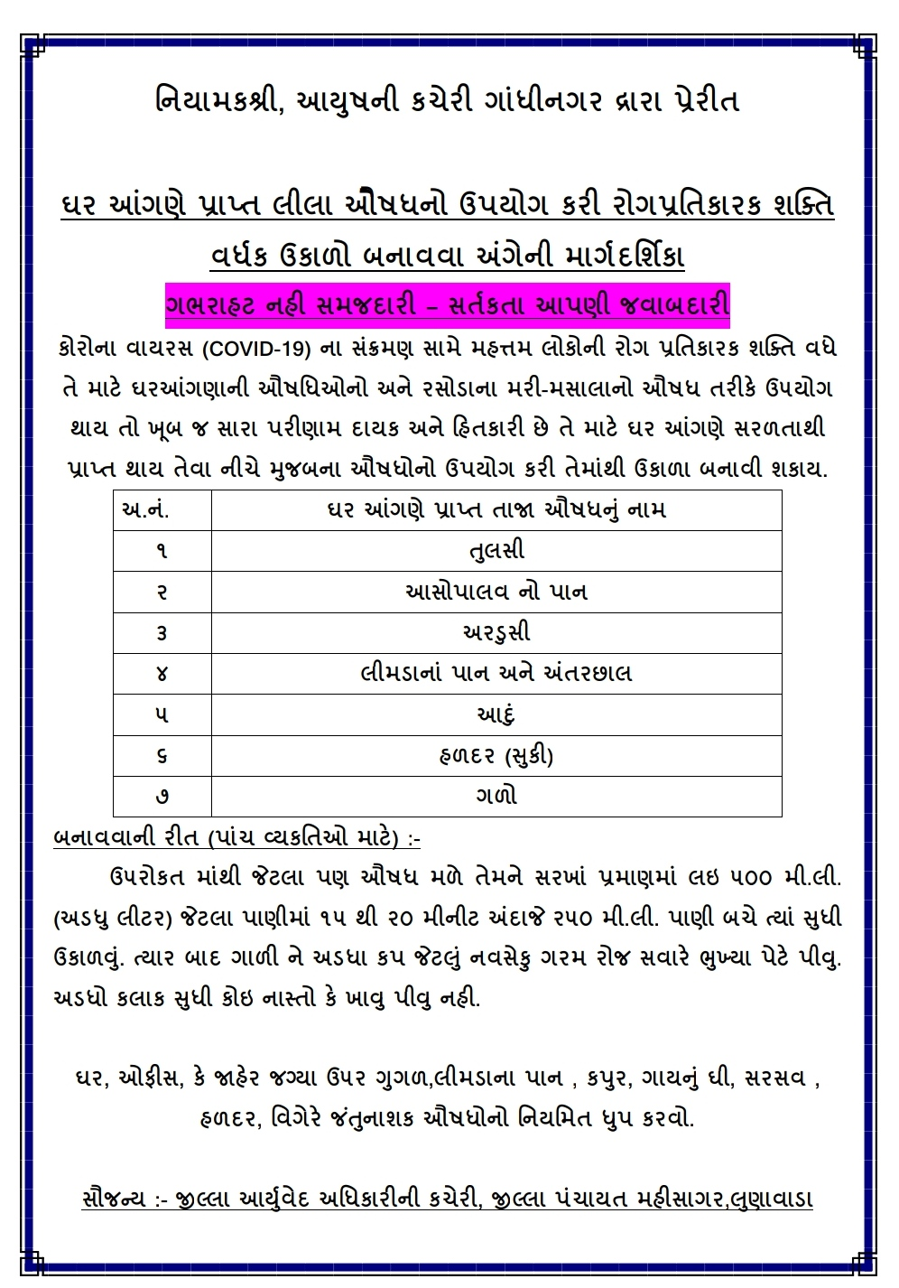 Gujarat government