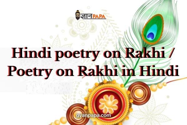 Hindi poetry on Rakhi - Poetry on Rakhi in hindi