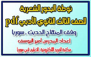 نوطة البحور الشعرية للصف الثالث الثانوي بكالوريا أدبي سوريا 2020 - 2021