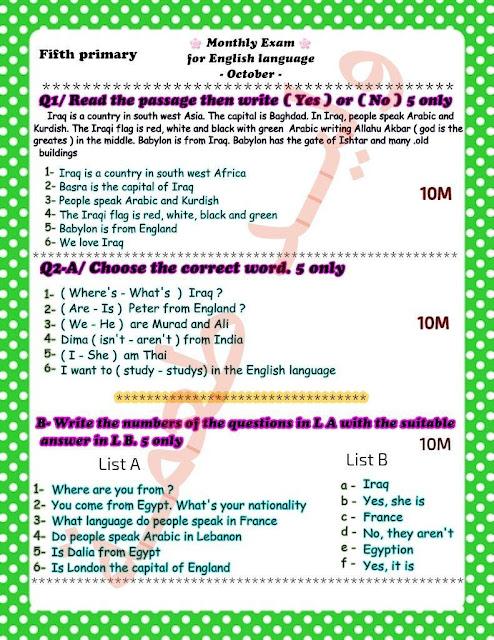نماذج اسئلة الشهر الاول لمادة اللغة الأنكليزية للصف الخامس الأبتدائي 2018