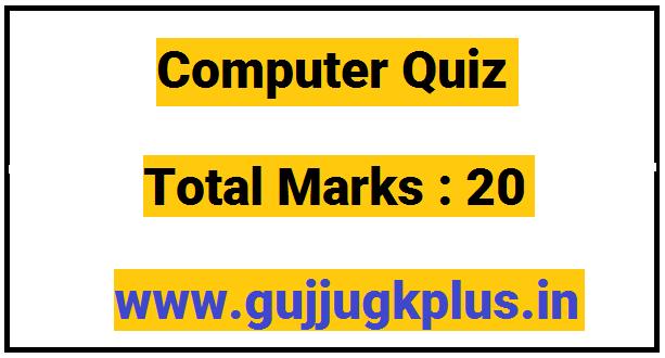 Gujarati Computer Quiz number - 2