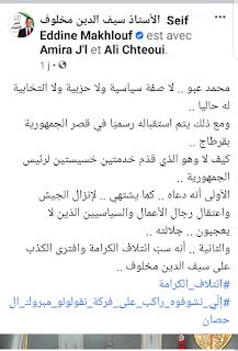 تدونة سيف مخلوف