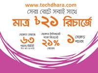Banglalink special offer on Tk 21 recharge