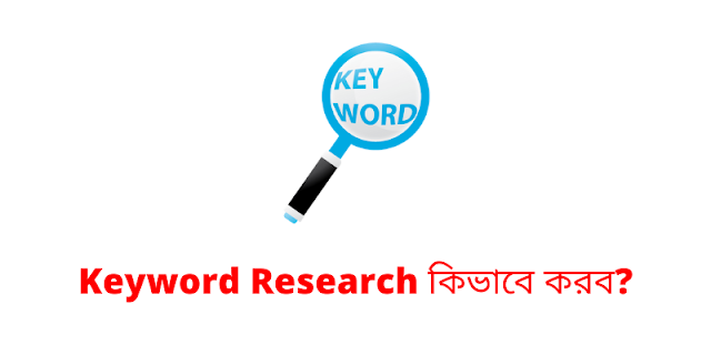 Keyword Research Kivabe Korbo? Keyword Research করার 10 টি ফ্রী tool