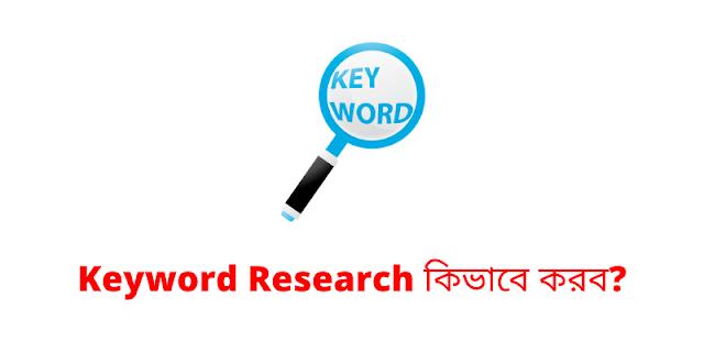 Keyword Research Kivabe Korbo? Keyword Research করার 10 টি ফ্রী tool
