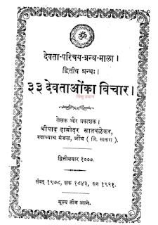 33-Devtao-Ka-Vichar-Devta-Parichay-Granth-Mala-By-Shripad-Damodar-Satwalekar-PDF-In-Hindi