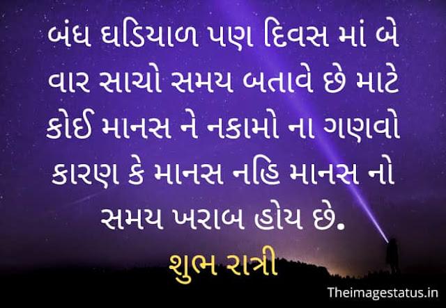 Good Night Gujarati Image