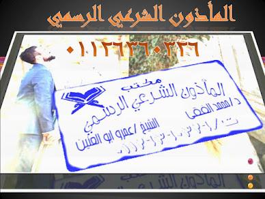 مأذون شرعي د محمد علي الفقي في تحقيق صحفي مع اليوم السابع حول اثبات عقد الزواج خارج مصر