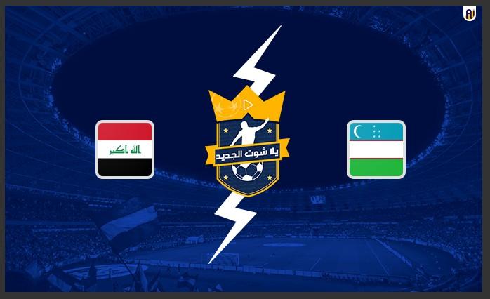 نتيجة مباراة العراق وأوزباكستان
