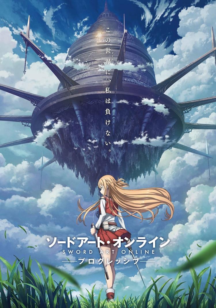 Light Novel Sword Art Online: Progressive Dibuat Anime