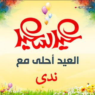العيد احلى مع ندي