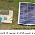 طريقة  تركيب لوح شمسي 250 واط وبطاريتين 12 فولط وانفرتر 220 فولط
