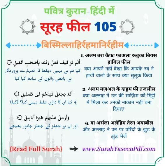 Surah Al-Feel in Hindi