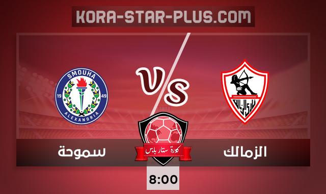مشاهدة مباراة الزمالك وسموحة بث مباشر كورة ستار اون لاين لايف اليوم 05-10-2020 في كأس مصر