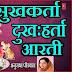 Sukhkarta Dukhharta Aarti Lyrics - Anuradha Paudwal