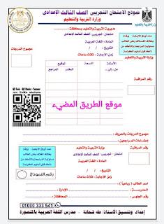 نماذج امتحانات استرشادية في اللغة العربية للصف الثالث الاعدادي الترم الثاني 2021 أستاذ طه شحاته