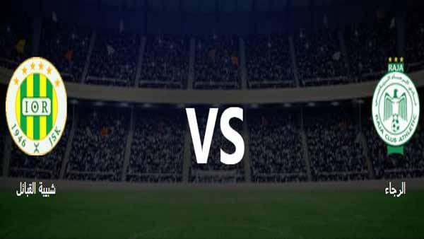 مشاهدة مباراة الرجاء الرياضي وشبيبة القبائل بث مباشر
