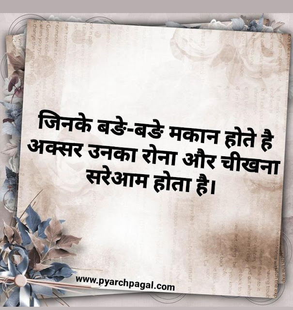 best thought in hindi