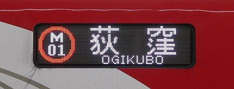 東京メトロ丸ノ内線 荻窪行き4 2000系