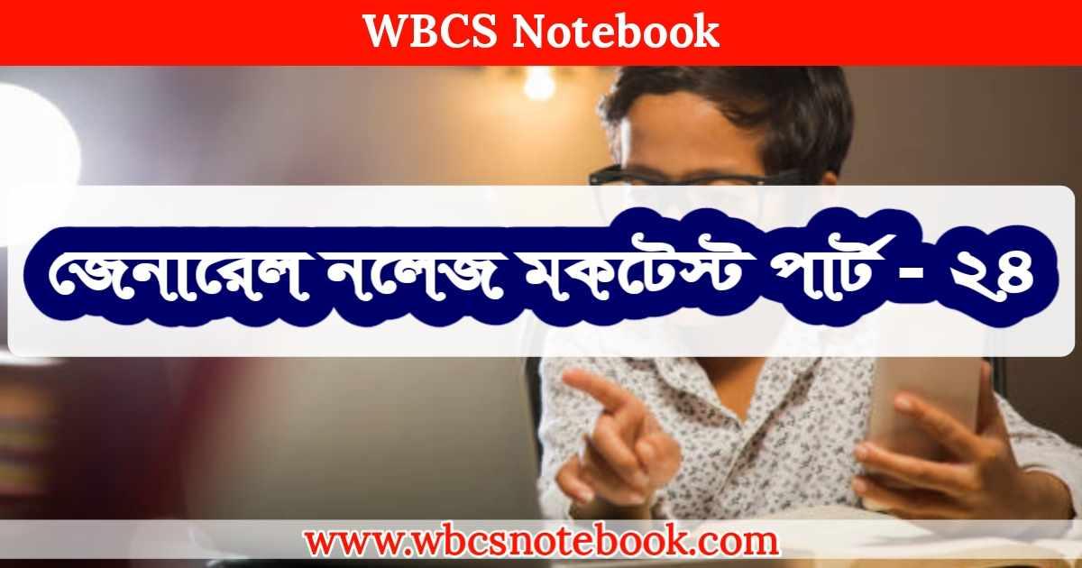 General Knowledge Mock Test Part - 24 in Bengali     জেনারেল নলেজ মকটেস্ট পার্ট -২৪