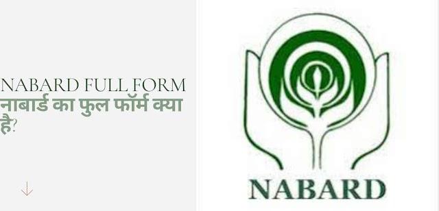NABARD Full Form नाबार्ड का फुल फॉर्म क्या है?