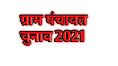 यूपी पंचायत चुनाव की घोषणा | UP Panchayat election announcement