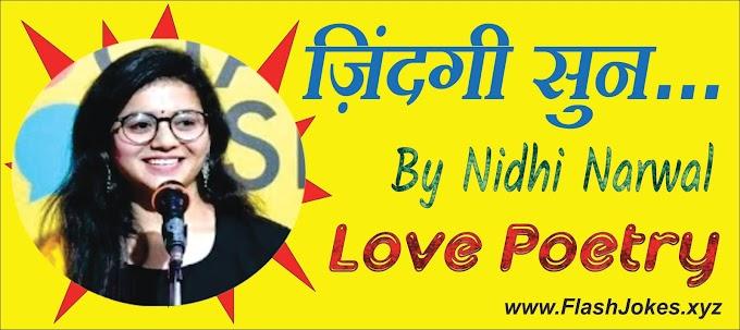 Zindagi Sunn! | ज़िन्दगी सुन ! Poetry By Nidhi Narwal | best poem NIDHI NARWAL