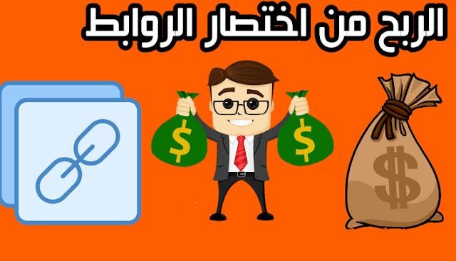 حصريا افضل موقع للربح من اختصار الروابط و أموال خيالية للدول العربية !