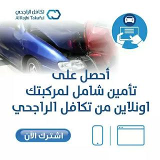 عروض تكافل الراجحي للتأمين على المركبات