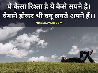 Sapne Shayari in Hindi