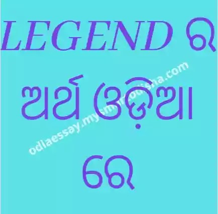 Legend(କିମ୍ବଦତି) Oriya Meaning Legend Meaning in Odia