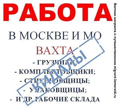 Работа в Москве для иностранцев