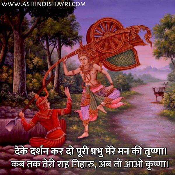 shree krishna status in hindi, radhe - krishna status, shree krishna quotes in hindi, radhe - krishna love