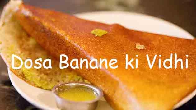 Dosa recepie : डोसा बनाने की विधि |Hindi Recepie