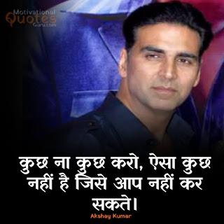 akshay kumar quotes in hindi
