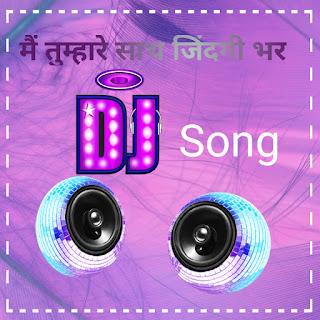 Mai Tumahre Sath Hu Zindagi Bhar MP3 Song