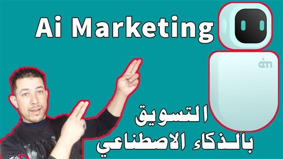 كسب المال عن طريق الذكاء الصناعي  Ai Marketing