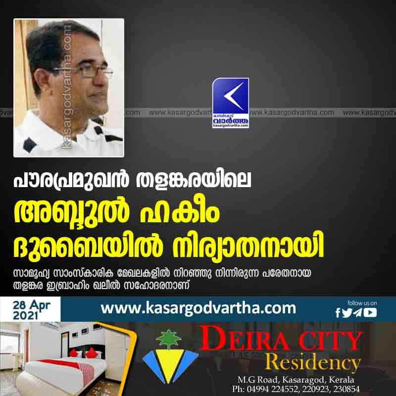 Gulf, Kasaragod, Kerala, News, Obituary, Abdul Hakeem of Thalangara died in Dubai.