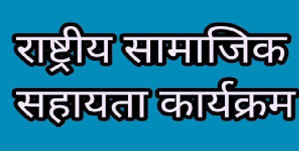 Samaj-kalyan-vibhag-dwara-swarglok-me-bhi-pradan-ki-ja-rahi-sevaiye
