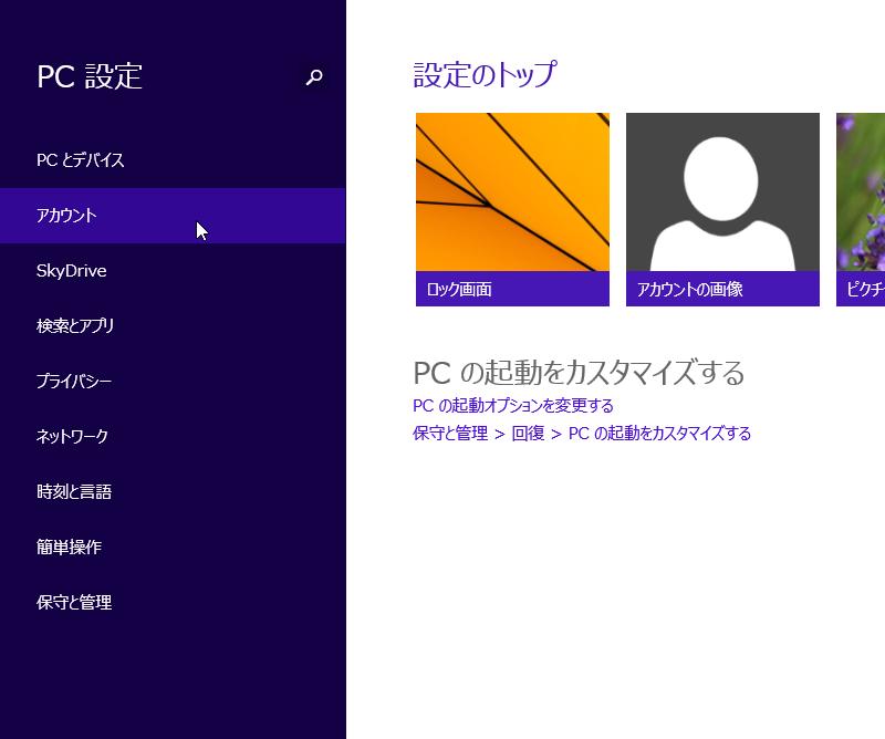 Windows 8.1 Preview ローカルアカウントへの切り替え -2