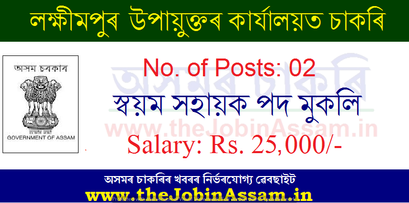 DC, Lakhimpur Recruitment 2020