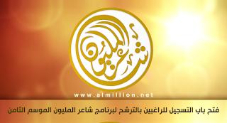 تردد قناة شاعر المليون