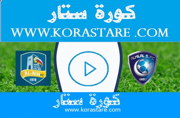 مشاهدة مباراة الهلال والعين بث مباشر  اليوم كورة ستار لايف لون لاين 17-10-2020 في الدوري السعودي